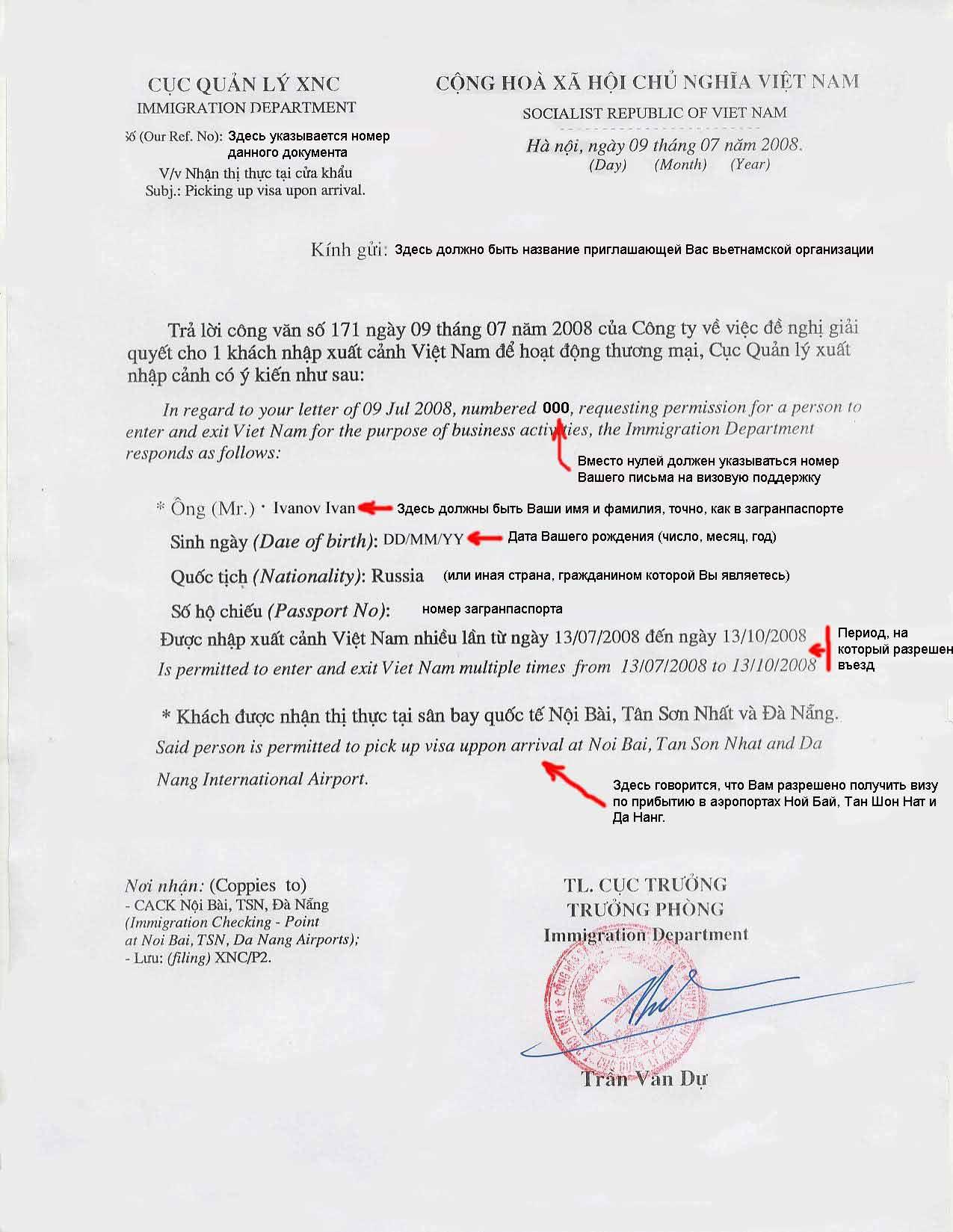 Оформление приглашения на въезд в Россию для граждан Грузии 22